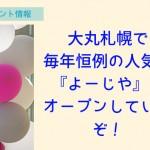 大丸札幌で毎年恒例の人気店『よーじや』がオープンしているぞ!
