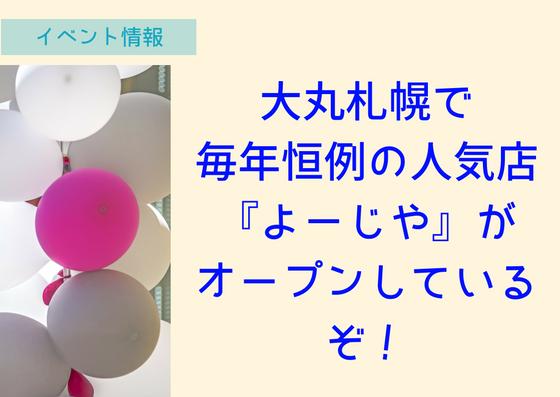 大丸札幌で毎年恒例の『よーじや』が期間限定でオープン!