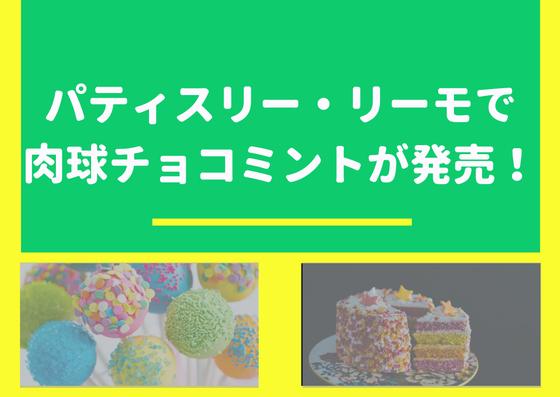 パティスリー・リーモで肉球チョコミントが発売!