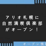 アリオ札幌に自然満喫倶楽部がオープン!