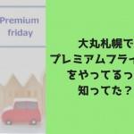 大丸札幌でプレミアムフライデーをやってるって知ってた?