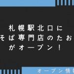 札幌駅北口に油そば専門店のたおかがオープン!