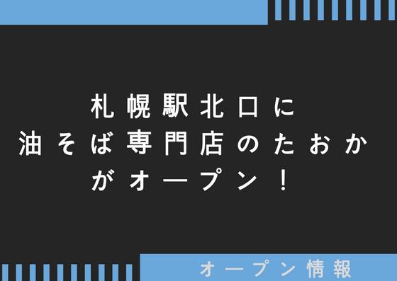 油そば専門店のたおかが札幌駅北口にオープン!