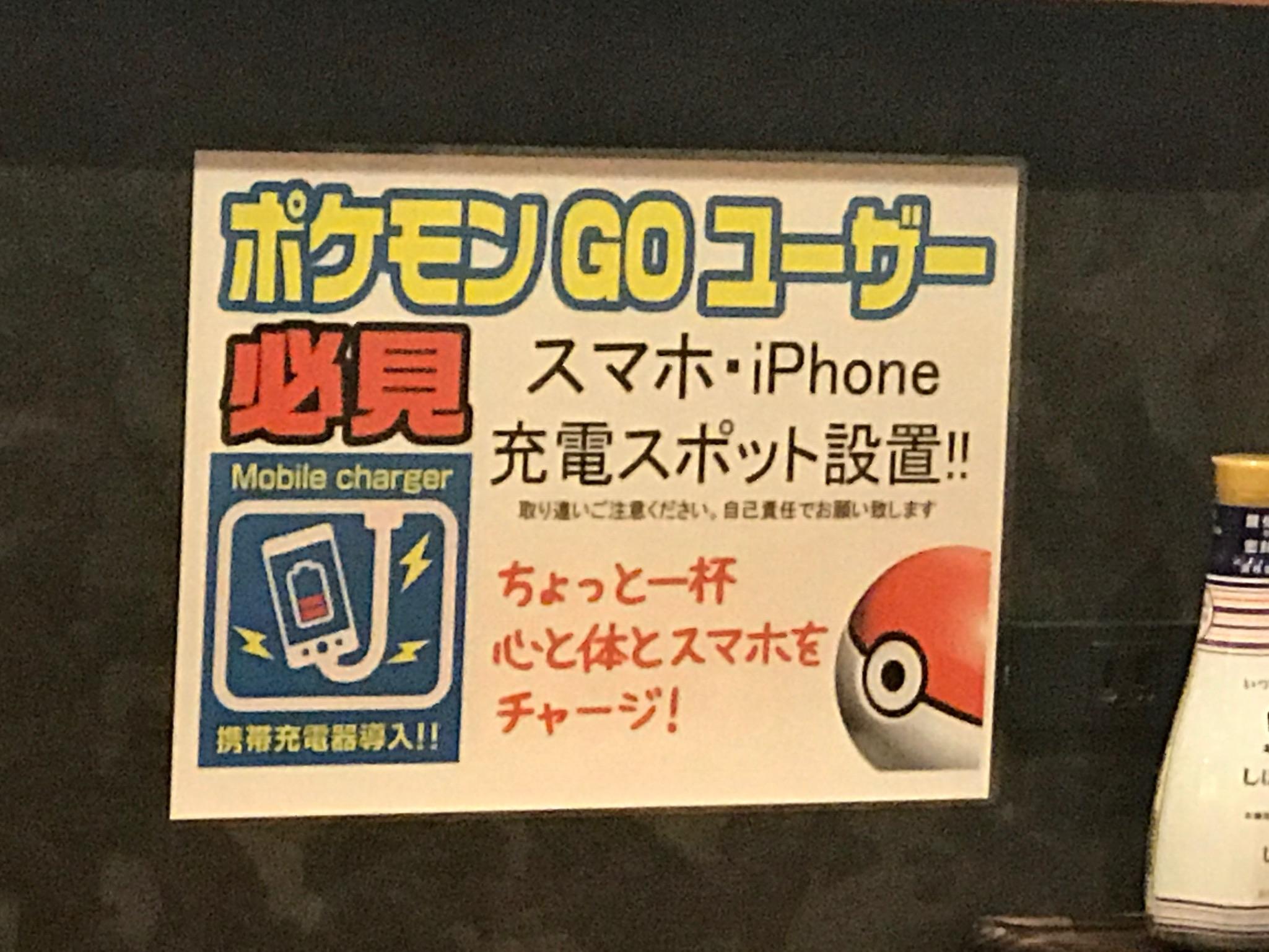 ポケモンGOユーザー必見!充電スポット設置!の張り紙