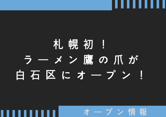【6/26】札幌初!ラーメン鷹の爪が白石にオープン!