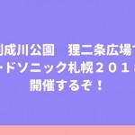 創成川公園 狸二条広場でフードソニック札幌2018が開催するぞ!
