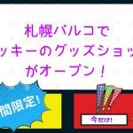 札幌パルコでミッキーのグッズショップがオープン!