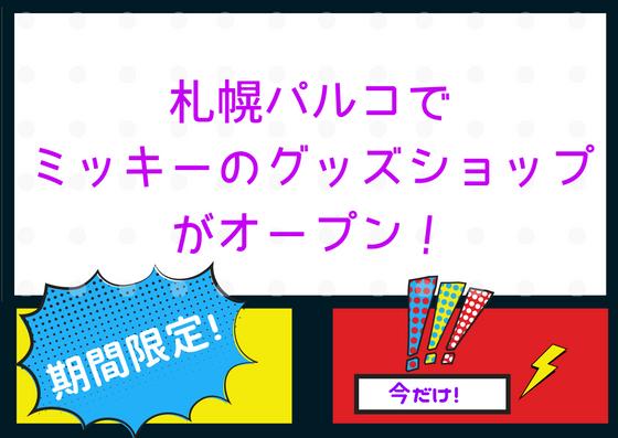 札幌パルコでミッキーグッズが買えるショップが期間限定でオープン!