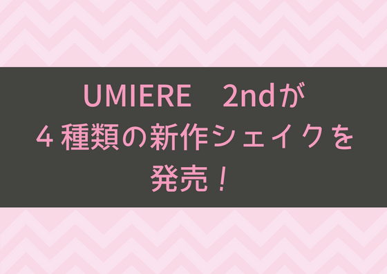 UMIERE 2ndが4種類の新作シェイクを発売!