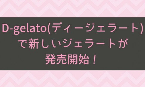 D-gelato(ディージェラート)伏古店で新しいジェラートが発売開始!