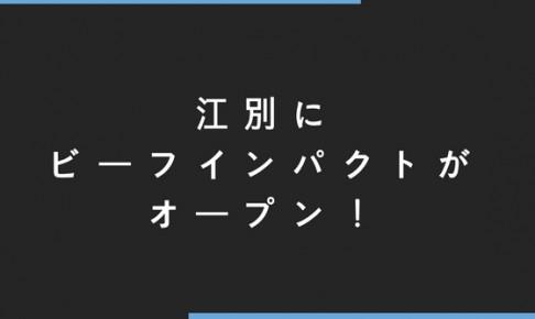 江別にビーフインパクトがオープン!