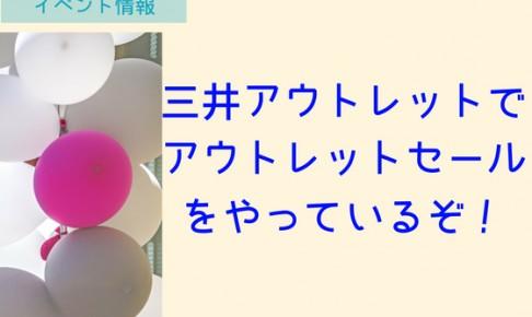 三井アウトレットパークでアウトレットセールをやっているぞ!