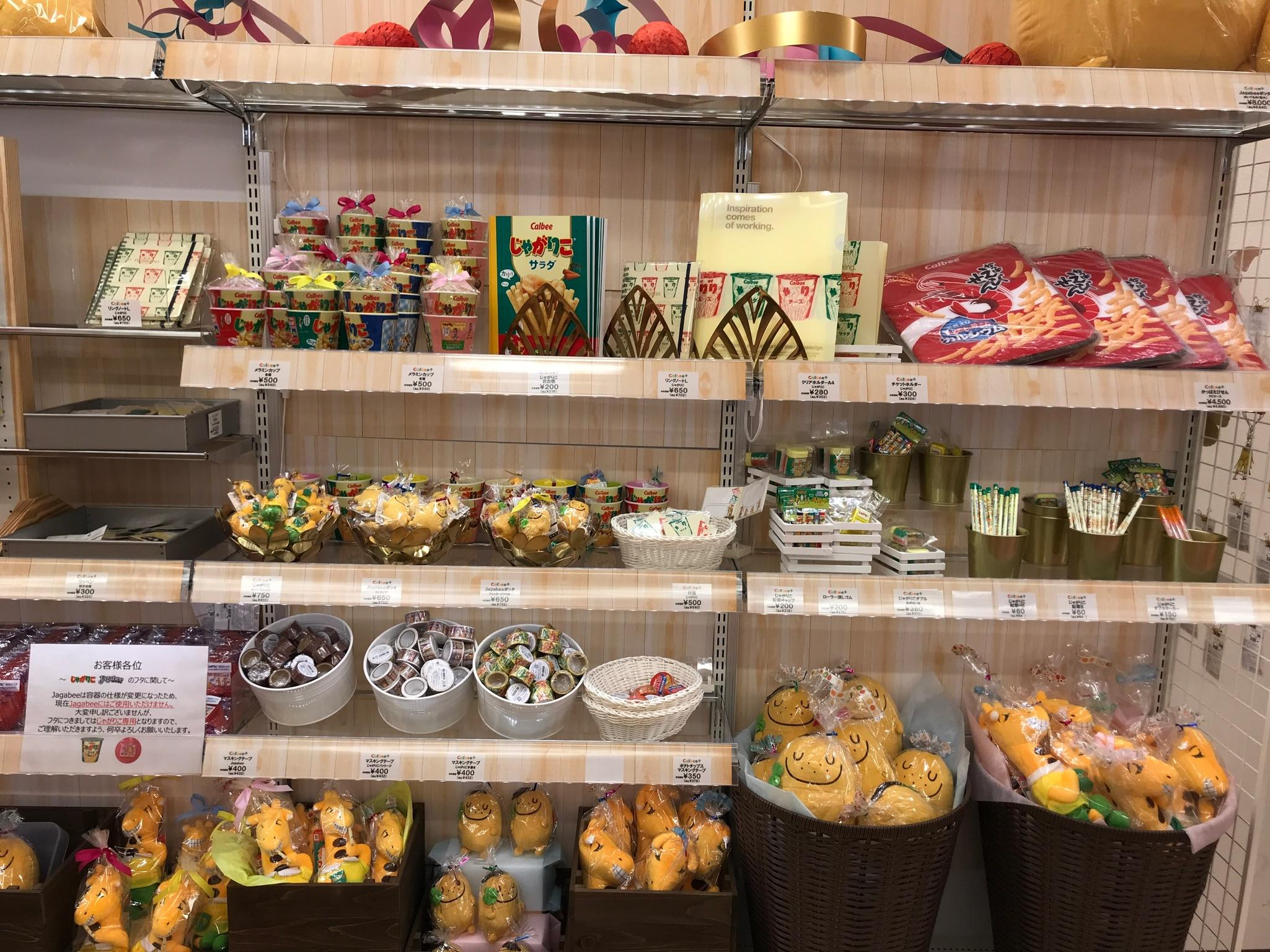 カルビープラス&キットカット専門店にある雑貨コーナー