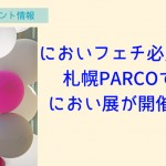 においフェチ必見!札幌PARCOでにおい展が開催!