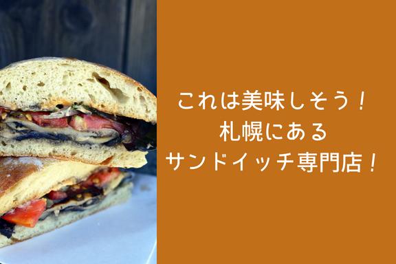 札幌にあるおすすめサンドイッチ専門店10店舗!エッグサンドからたらばがにまで!?