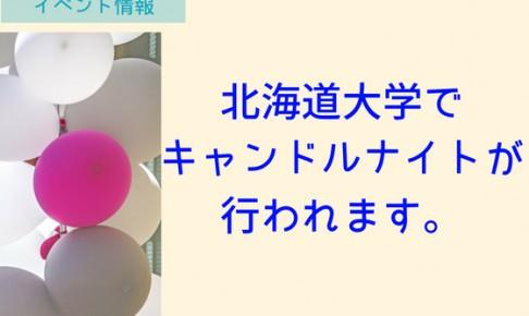 北海道大学でキャンドルナイトが行われます。