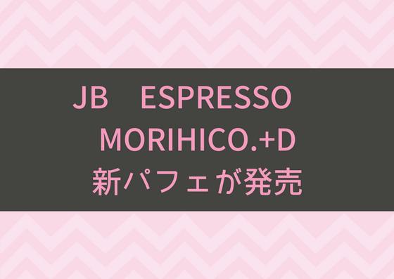 JB ESPRESSO MORIHICO.+Dでバブルワッフルを使った新パフェが発売