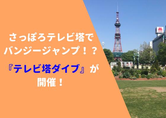 さっぽろテレビ塔でバンジージャンプ!?『テレビ塔ダイブ』が開催!