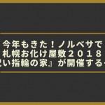 今年もきた!ノルベサで札幌お化け屋敷2018『呪い指輪の家』が開催するぞ!