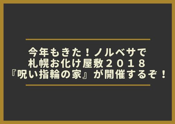 【恐怖】ノルベサで札幌お化け屋敷2018『呪い指輪の家』が始まるぞ!