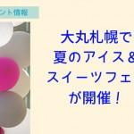 大丸札幌で夏のアイス&スイーツフェアが開催!
