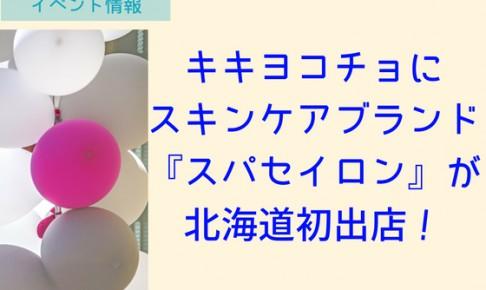 キキヨコチョにスキンケアブランド『スパセイロン』が北海道初出店!