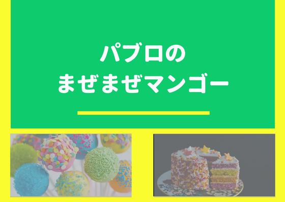 パブロでスムージー『まぜまぜマンゴー』が発売!