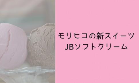 モリヒコの新スイーツJBソフトクリーム