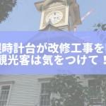 札幌時計台が改修工事を開始観光客は気をつけて!