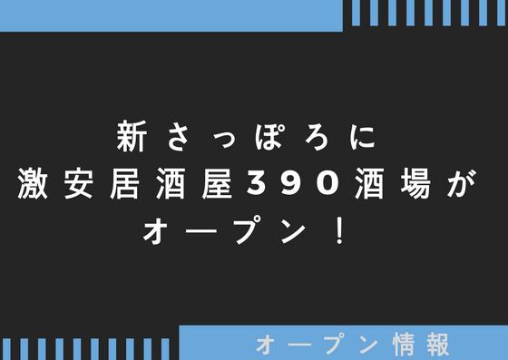 新さっぽろに激安居酒屋390酒場がオープン!