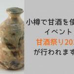小樽の田中酒造で甘酒を使ったイベント甘酒祭り2018が行われます!