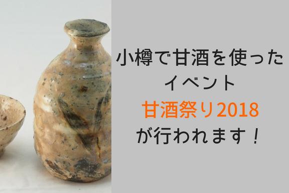 甘酒スムージーが飲める!?小樽の田中酒造で『甘酒祭り2018』が開催!