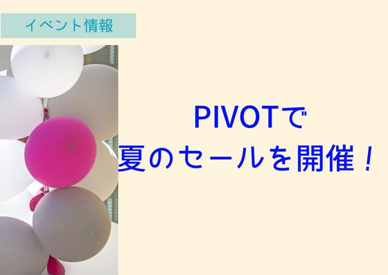 PIVOT(ピヴォ)で夏のセールを開催!