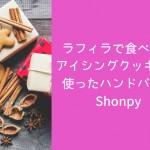 ラフィラで食べれる!アイシングクッキーを使ったハンドパフェShonpy(しょんぴぃ)