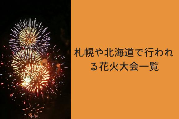 【2018】全55箇所!札幌・北海道で行われる花火大会一覧