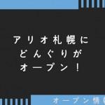 アリオ札幌にどんぐりがオープン!