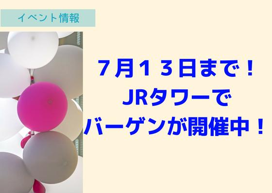 7月13日まで!JRタワーでバーゲンが開催中!
