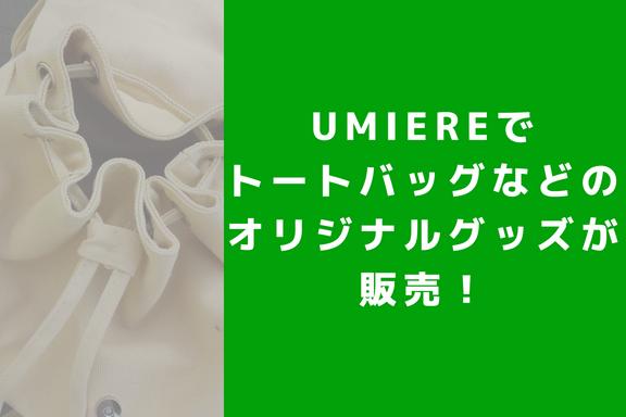 UMIEREでトートバッグやTシャツなどのオリジナルグッズが販売!