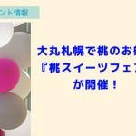 大丸札幌で桃のお祭り『桃スイーツフェア』が開催!