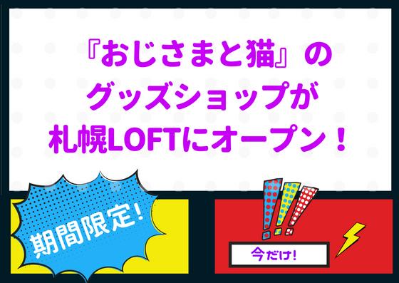 【7/14】『おじさまと猫』のグッズショップが札幌LOFTにオープン!