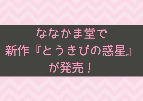 夜パフェ専門店のななかま堂で新作『とうきびの惑星』が発売!