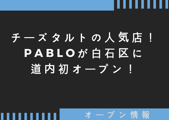 チーズタルトの人気店!PABLOが白石区に道内初オープン!