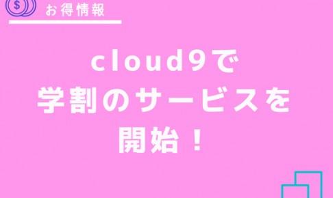 cloud9で学割のサービスを開始!