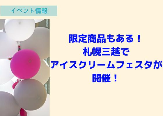 限定商品もある!札幌三越で北海道アイスクリームフェスタが開催!