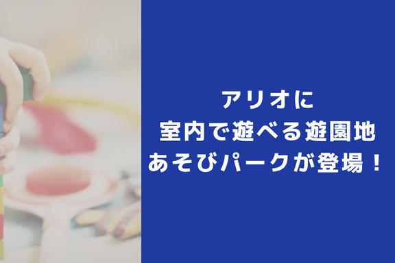 アリオ札幌に室内で遊べる遊園地『あそびパーク』が登場!