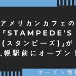 アメリカンカフェダイニング『STAMPEDE'S(スタンピーズ)』が札幌駅前にオープン!