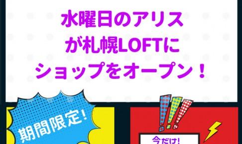 水曜日のアリスが札幌LOFTにショップをオープン!