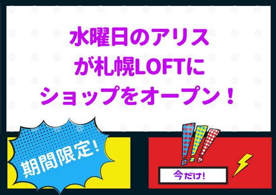 【7/18~8/26】札幌LOFTに『水曜日のアリス』が期間限定ショップをオープン!