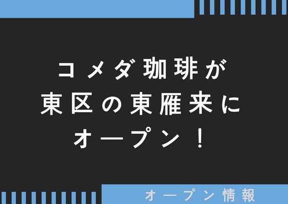 コメダ珈琲が東区の東雁来にオープン!