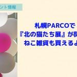札幌PARCOで『北の猫たち展』が開催!ねこ雑貨も買えるよ!
